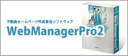 WebManagerPro2でホームページ更新がらくらく!